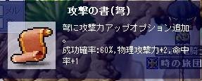 攻撃の書(石弓)60%