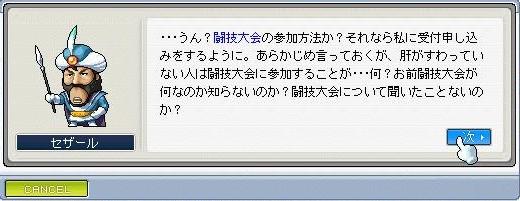 080213闘技場セザール1