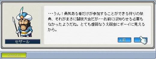 080213闘技場セザール2