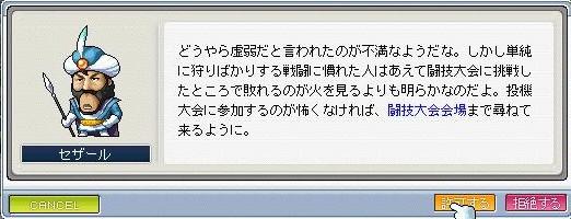 080213闘技場セザール3
