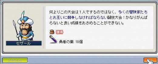 080213闘技場inセザール4
