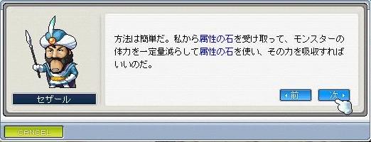 080213中セザール2