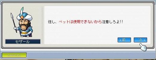 080213中セザール4