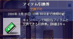 080217アイテム引換券
