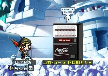コカ・コーラ ゼロ用ガシャ