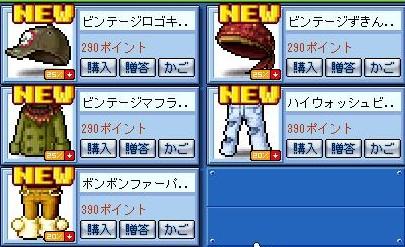 ver1.40 ポイントショップ新商品