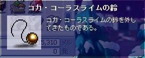 080301コカコーラスルラの鈴