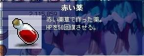 080301赤い薬ドロップ