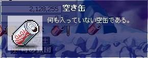 080301空き缶