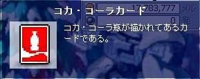 080308コカ・コーラカード