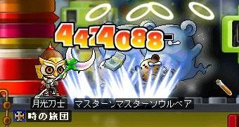 080312倒す