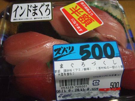 500円半額寿司