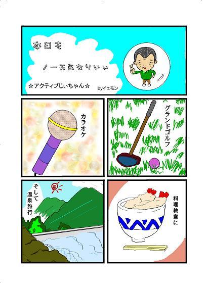 じぃちゃん1