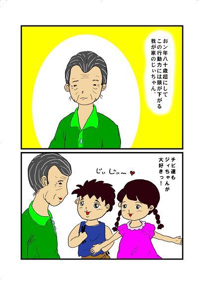 じぃちゃん2