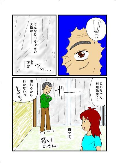 じぃちゃん3