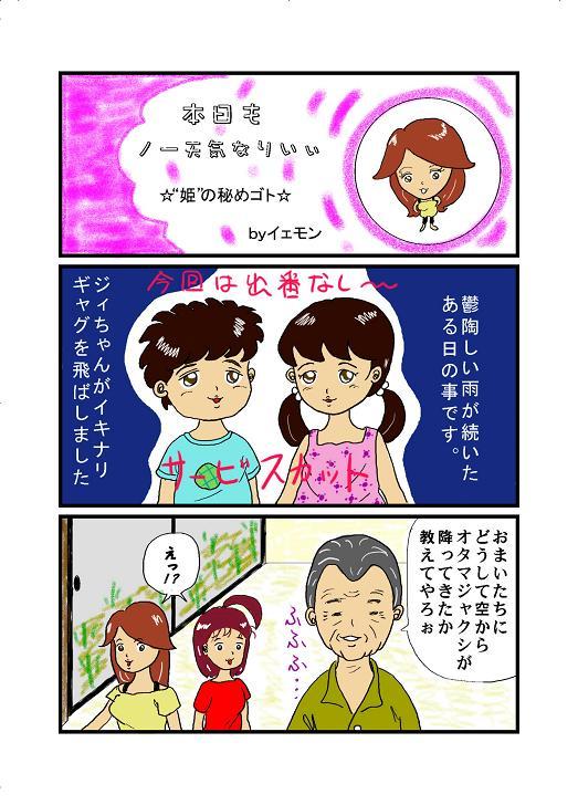 秘めゴト1