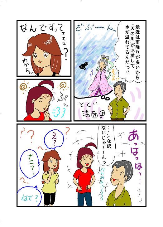 秘めゴト2