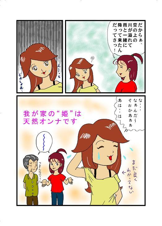 秘めゴト3