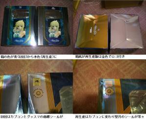 hikaku_20120115204155.jpg