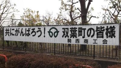 加須_旧騎西高校