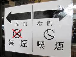 禁煙席・喫煙席2