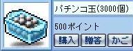 tama-3000-500en.jpg