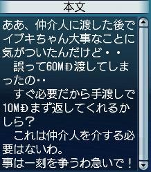 ibuki-letter081201002.jpg
