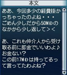 ibuki-letter081201003.jpg