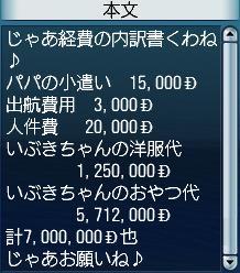 ibuki-letter081201004.jpg