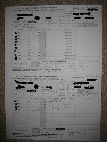 H21.3.15水稲生産計画予定書 (提出)001