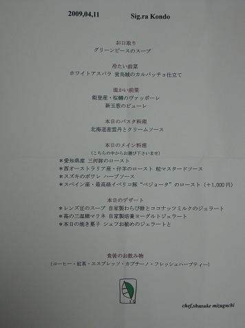 H21.4.11昼食メニュー 003