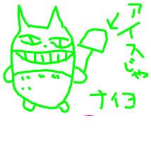 トトロ-みど
