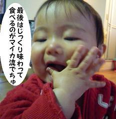 maika03195.jpg