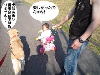 maika041010.jpg