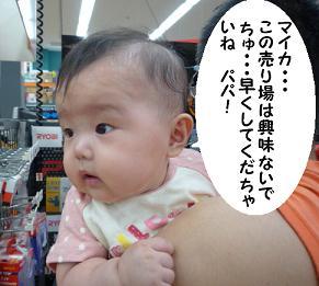 maika091411.jpg
