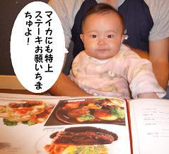 maika11091.jpg