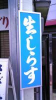 しらす丼の店