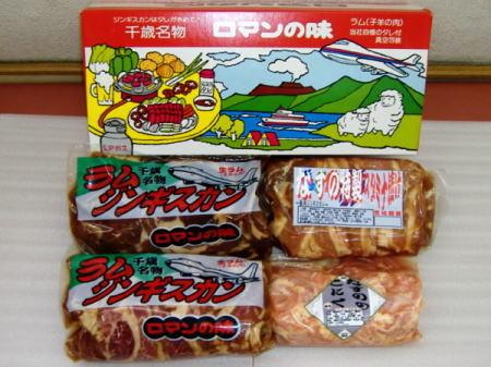 北海道「なすの精肉店」【千歳名物ロマンの味】