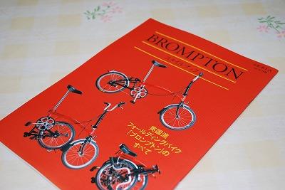 自転車生活19付録