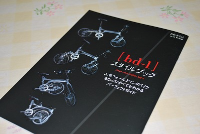 自転車生活18付録