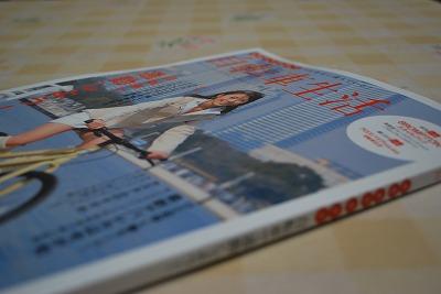 自転車生活Vol.19