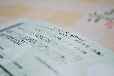 サイクルモード2009チケット
