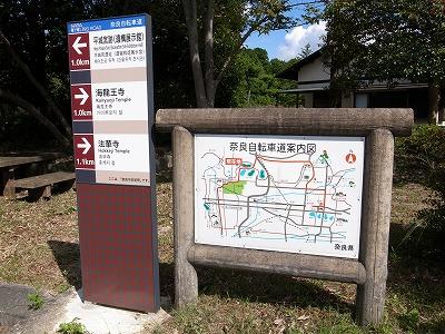 奈良自転車道その8