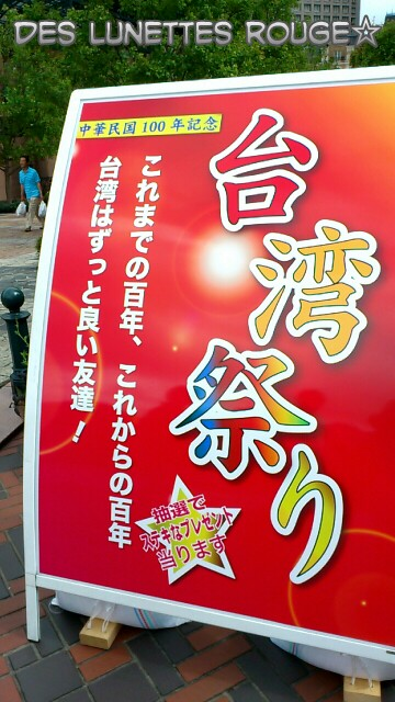 台湾まつり
