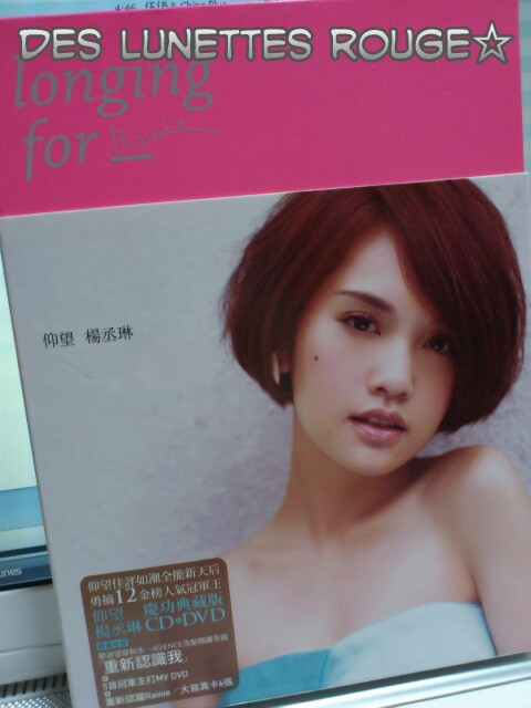 Longing for - Rainie
