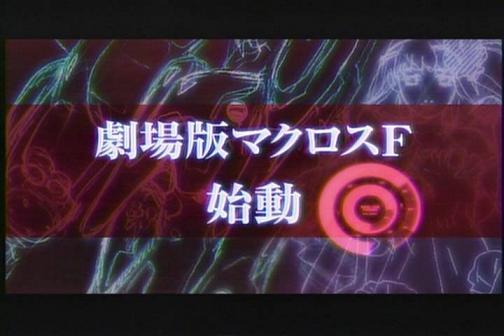 08年09月27日02時09分-TBSテレビ-マクロスF(フロンティア)終  -0(1)