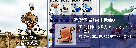 M武器6 書