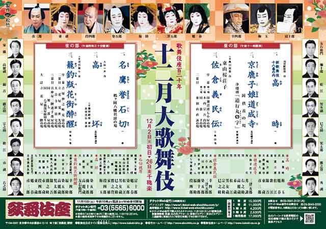 kabuki12