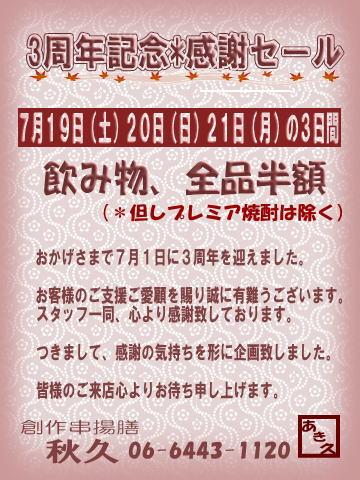 3周年記念イベント