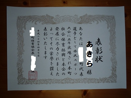賞状0407